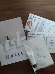 NALC(ナルク) 試供品