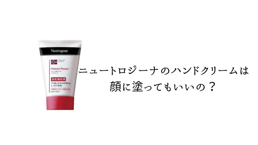 ニュートロジーナのハンドクリームは顔に塗っていいの?