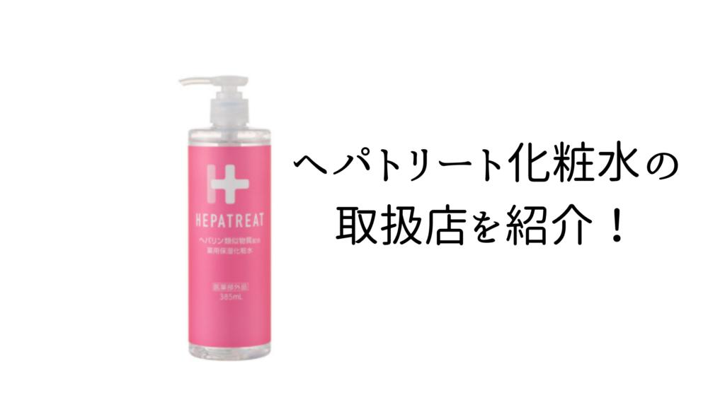 ヘパトリート化粧水の 取扱店を紹介!
