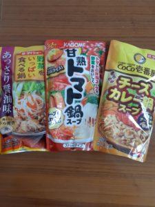 野菜をいっぱい食べる鍋 完熟トマト鍋 チーズカレー鍋スープ