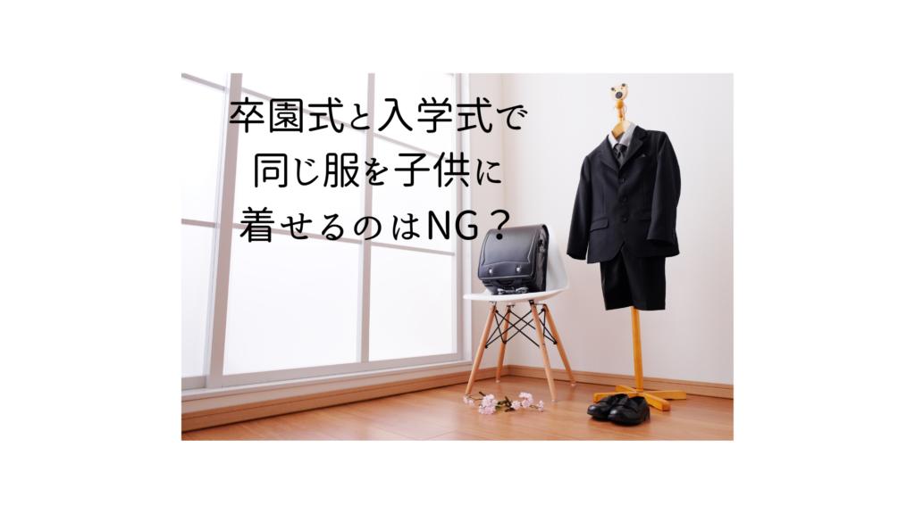 卒園式と入学式で同じ服を子供に着せるのはNG?