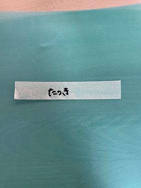 マスキングテープに名前を書いた状態