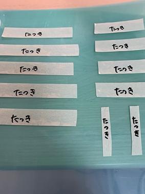 マスキングテープに名前を書いて作り置きしている状態