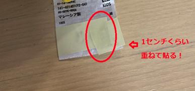 マスキングテープに名前を書いてタグにつけた状態(裏面)