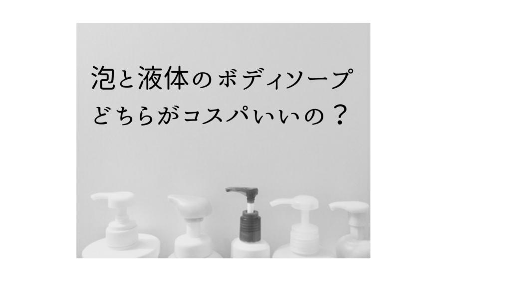 泡と液体のボディソープどちらがコスパいいの? (1)