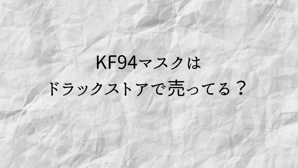 KF94マスクはドラックストアに売ってる?