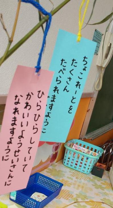 七夕の短冊の願い事