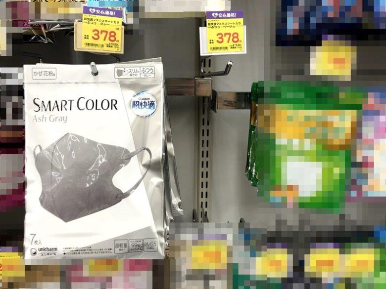 ウェルパークのスマートカラーマスク売り場