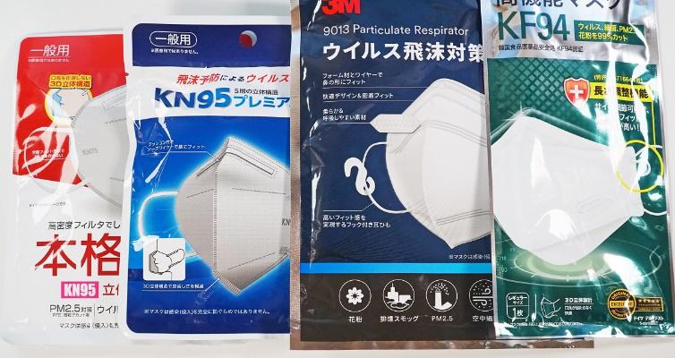 4種類のマスク(KN95が2種類、KF94が2種類)