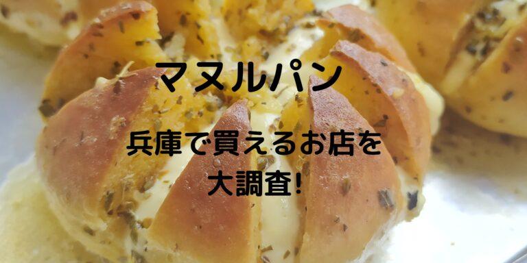 【マヌルパン】兵庫で買えるお店を大調査!