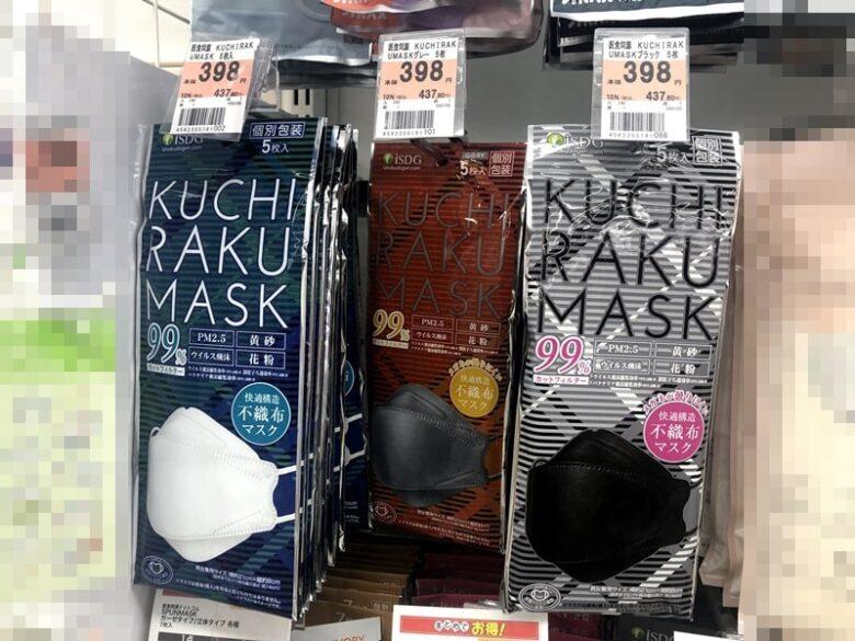 クチラクマスクが店頭に並んでいる様子