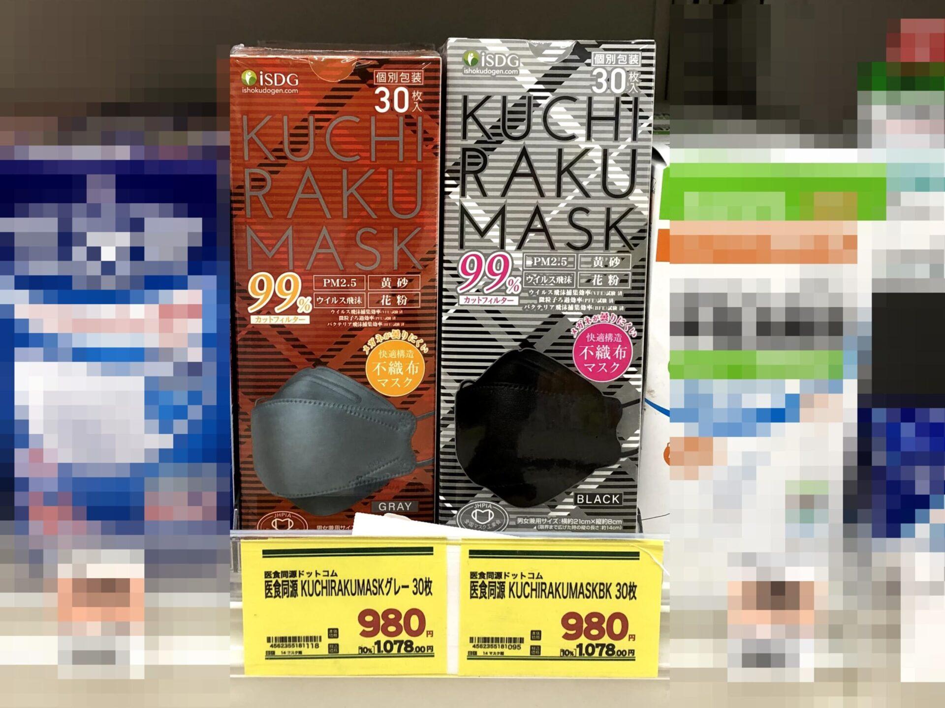 ウェルシア薬局のKUCHIRAKU MASK売り場
